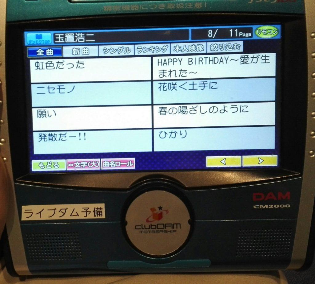 玉置浩二カラオケ収録曲8