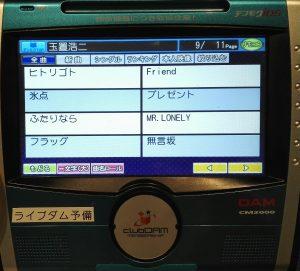玉置浩二カラオケ収録曲9