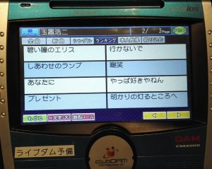 tamakikoji-karaoke-ranking2