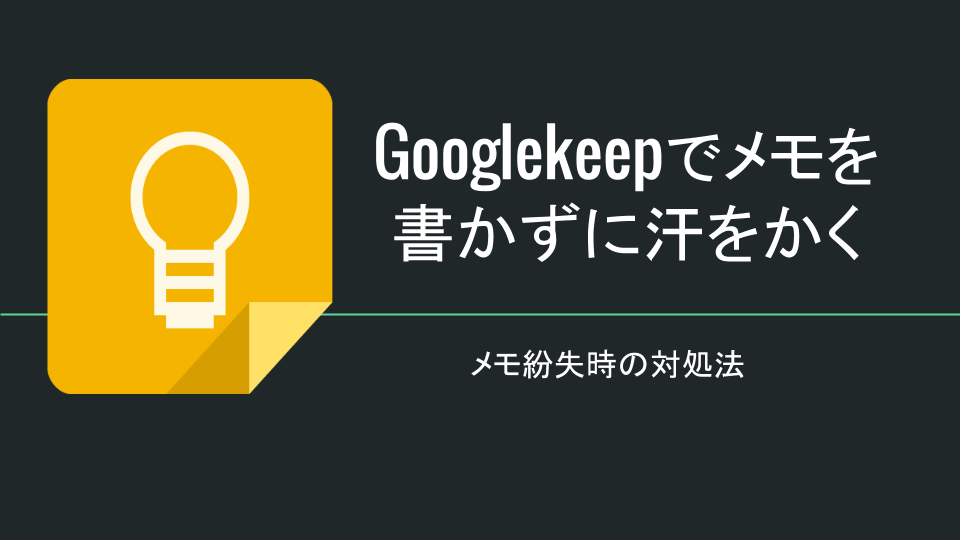 googlekeepでメモがない時の解決方法