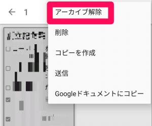 googlekeepアーカイブ解除