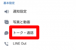 line-yobidasi-cyakusin-settei2