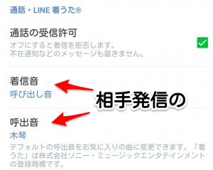 line-yobidasi-cyakusin-settei3