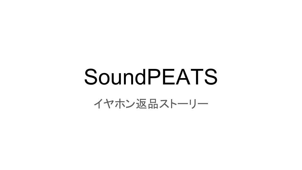 soundpeats返品方法