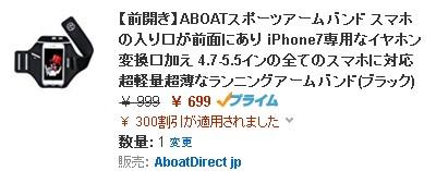 aboat-sportsarmband-15