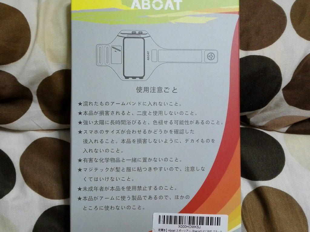 aboat-sportsarmband-2