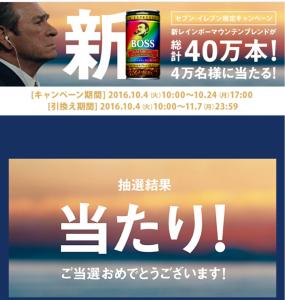boss-rainbowmountain-campaign-3