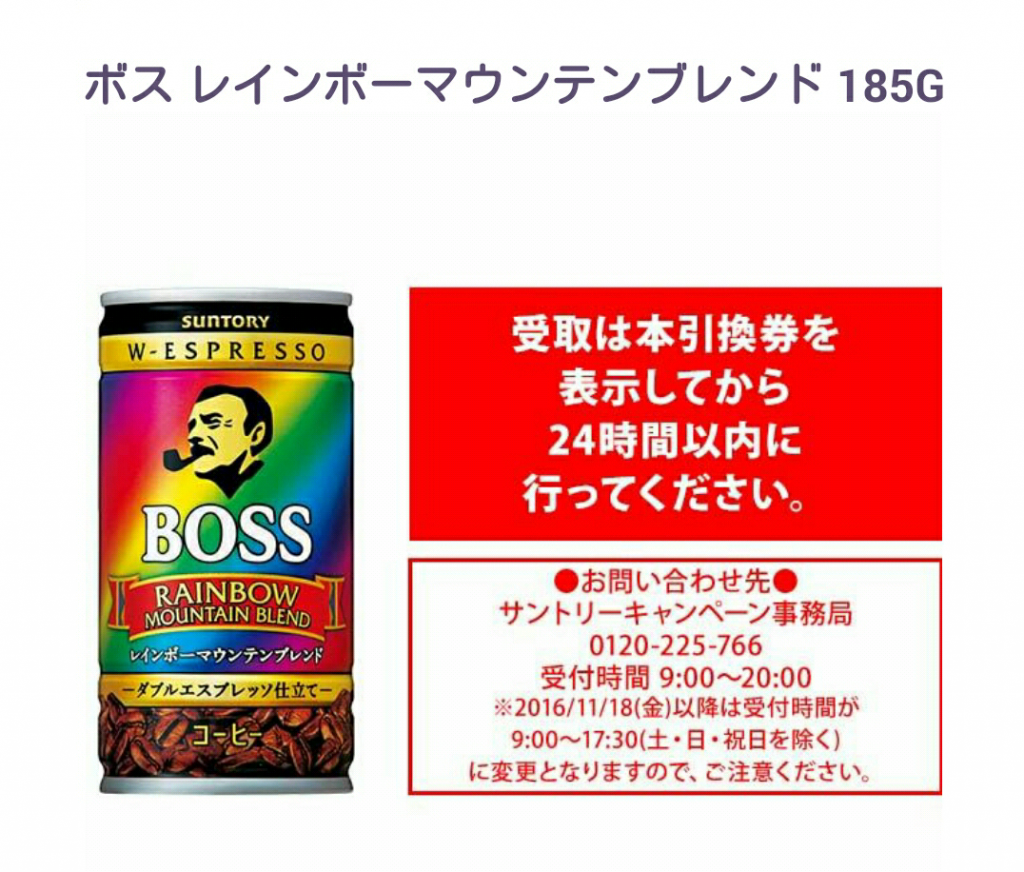 boss-rainbowmountain-campaign-9