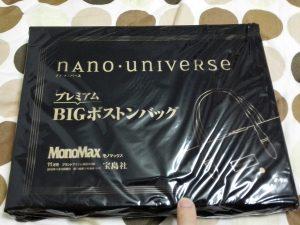 nanouniverse-bostonbug-5