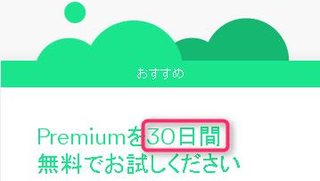premium-trial30days