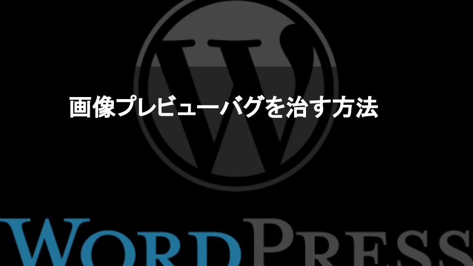 wordpress画像プレビューバグを治す方法