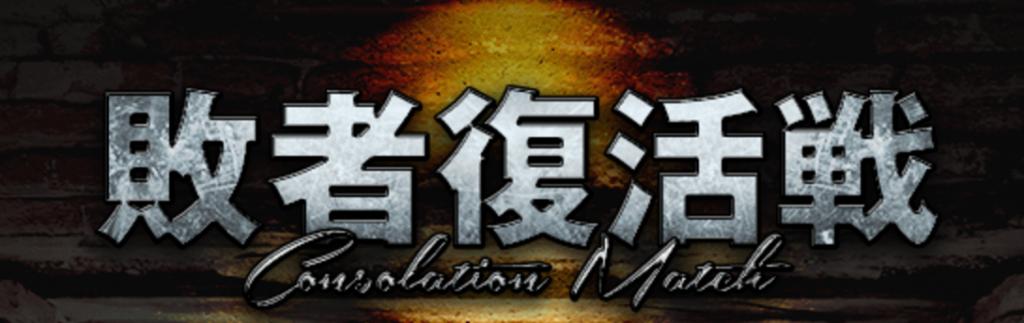 M-1(2016)敗者復活