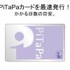 PiTaPaカードを最速で発行する方法、いつ届くのかの目安。
