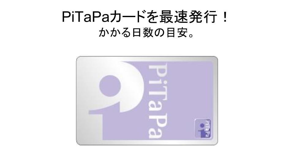 PiTaPaカードを最速で発行する方...