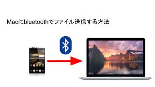 Macbookproにbluetoothでファイルを送信できない問題の解決方法