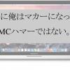 新型MacBook Proより旧型MacBook Pro(2015)が買いな理由