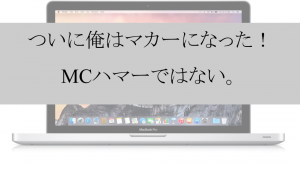 MacBook Pro(2015)が買いな理由