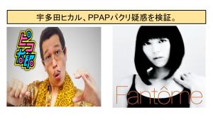 宇多田ヒカルとPPAP