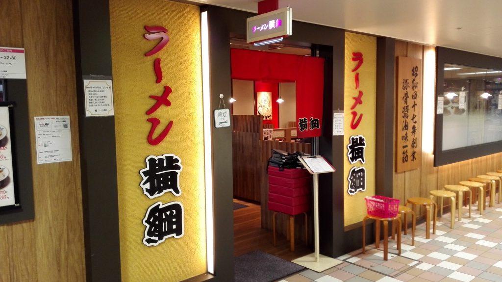 ラーメン横綱(大阪店)