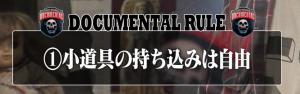 ドキュメンタルの隠れルール