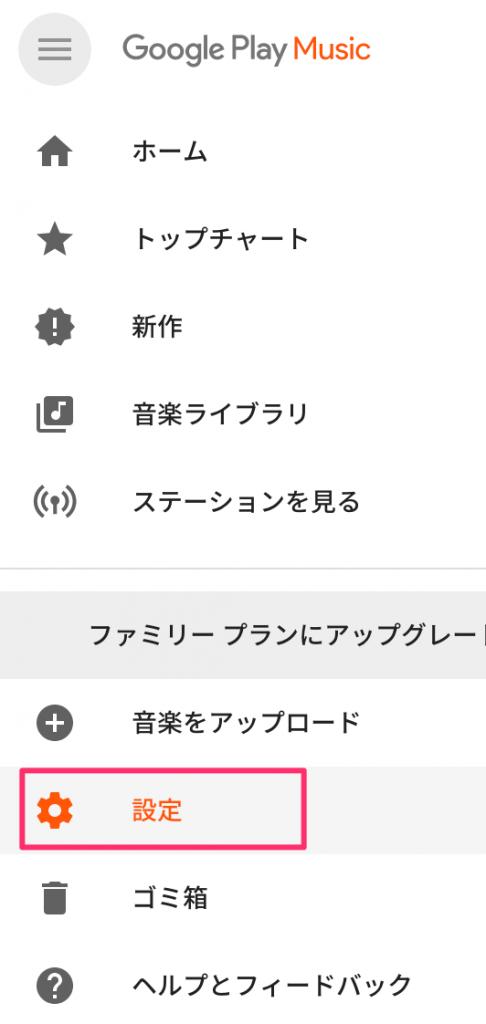 googleplaymusic-kaiyaku2