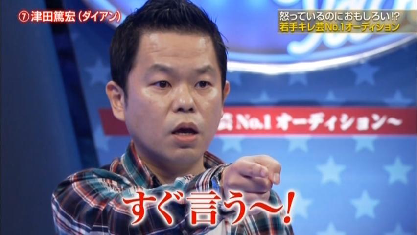 すぐ言う(津田)