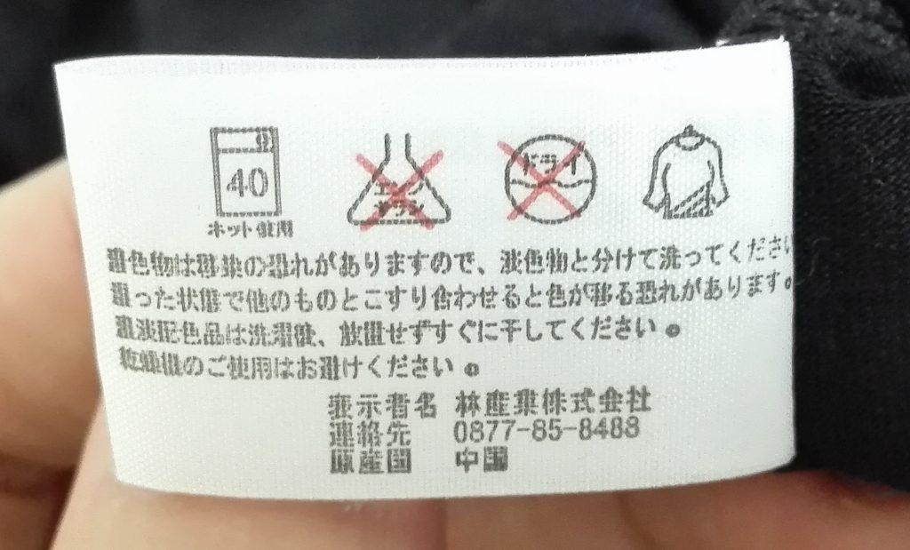 ウォームコアの洗濯表示