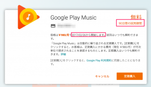 playmusic90daysfree