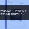Windows10 Pro が2967円と激安!非正規の疑いで通報