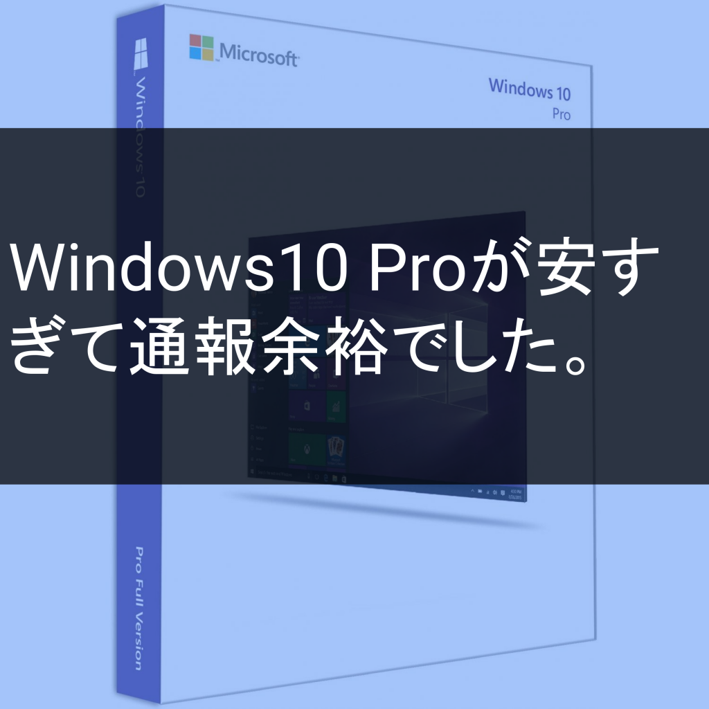 windows10proが激安すぎて通報