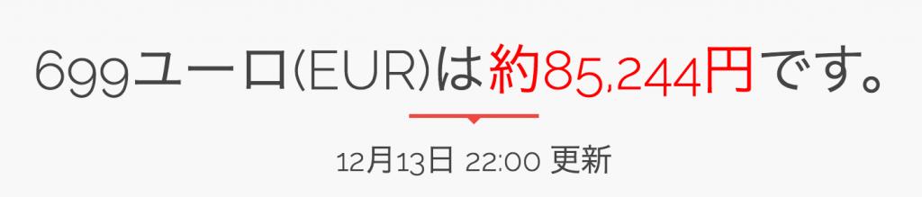 逆日本価格