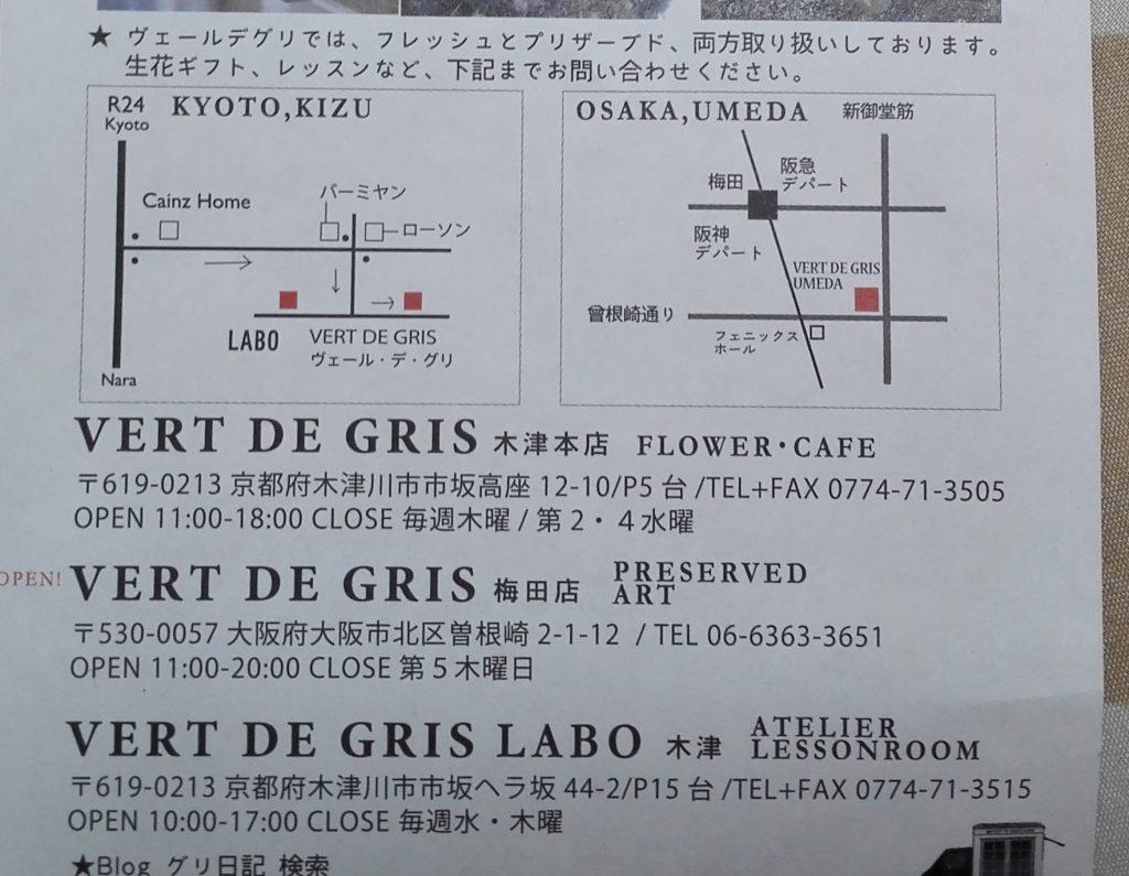 VERT DE GRIS  店舗