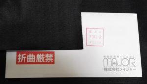 封筒の様子