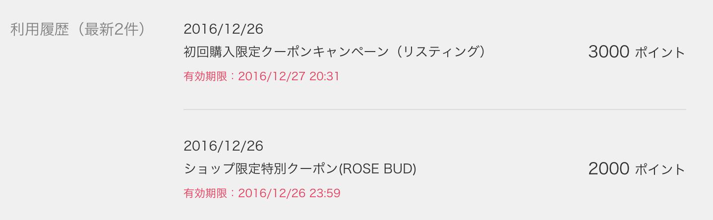 zozo3000円クーポン