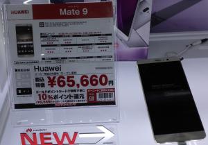 huawei-mate9-yodobashi-kakaku