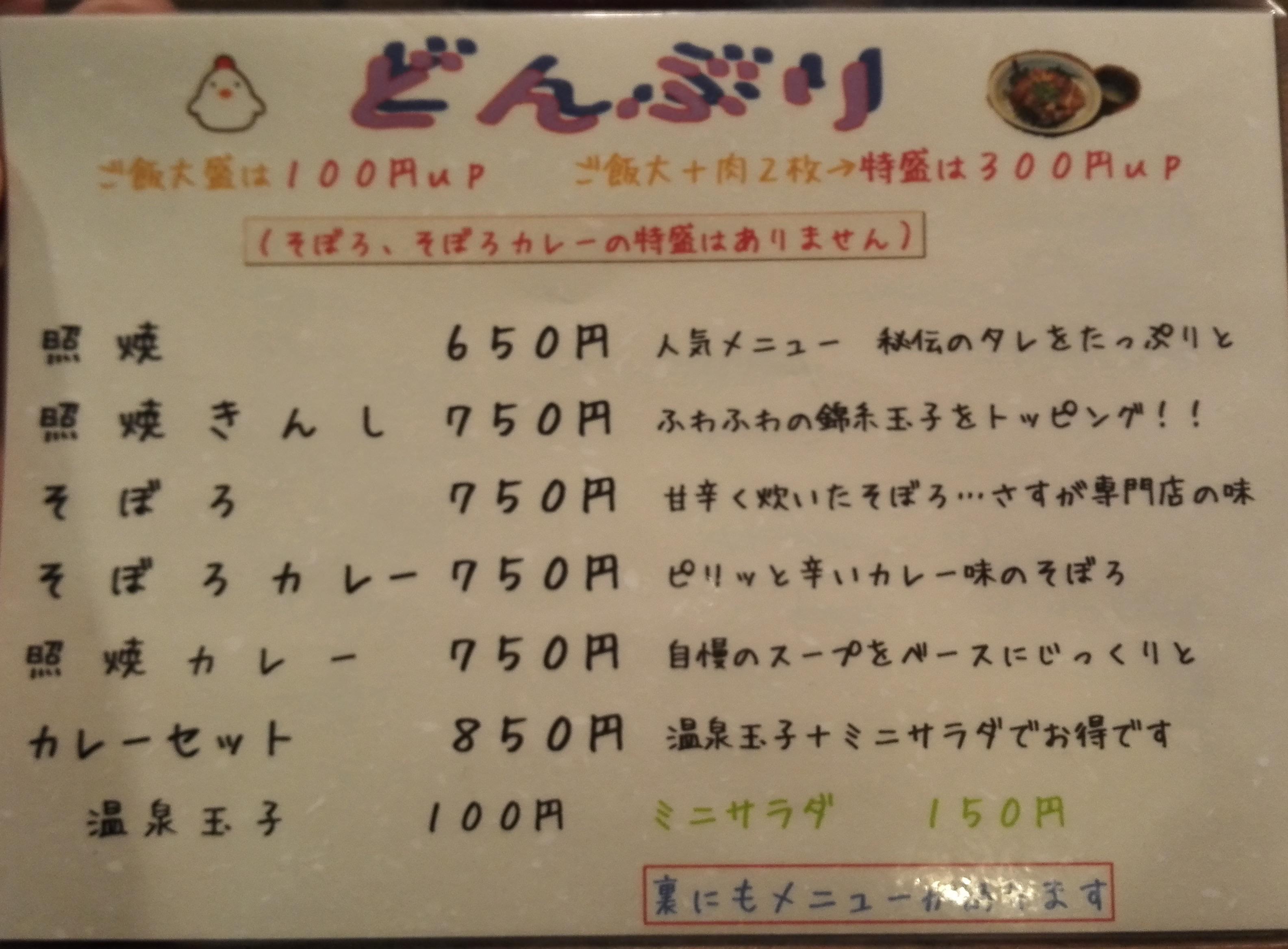 新三浦大阪店のメニュー