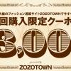 ZOZOTOWN新規登録でもらえる3000円割引クーポンを使ってみた!