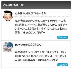 benq-lion-name