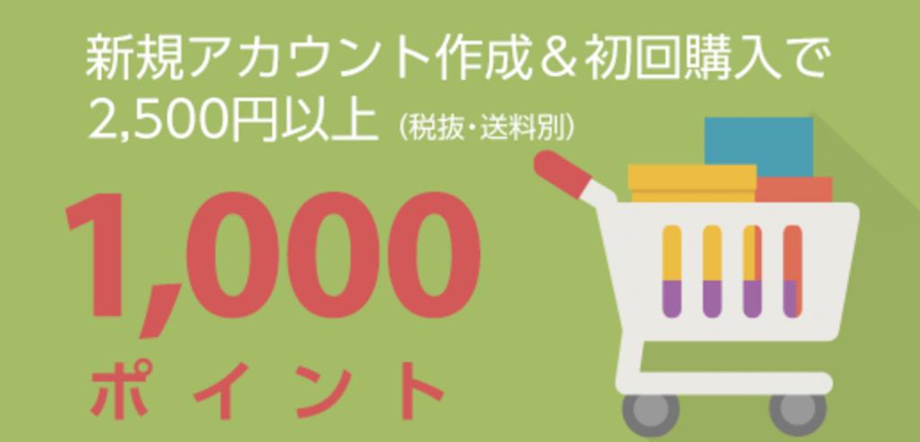 楽天Rebate1000円キャンペーン