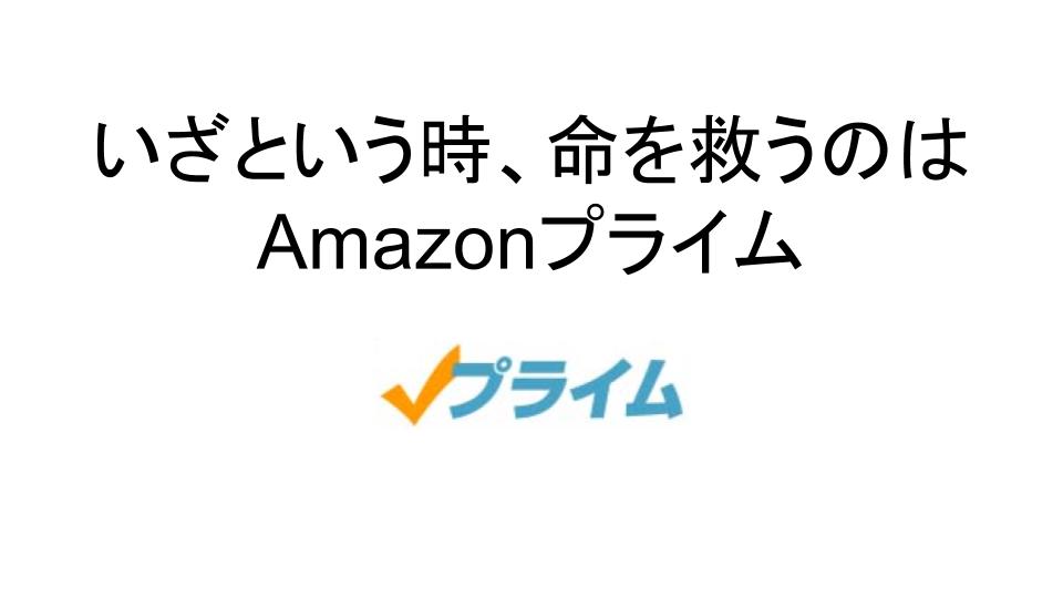 いざという時、命を救うのは Amazonプライム