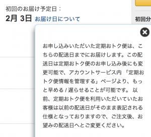 Amazon定期便でお急ぎ便