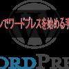 新ドメインでwordpressを始めるまでの手順リスト