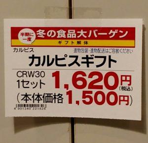 カルピスギフトCRW30の値段