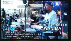 wanimaがソングス