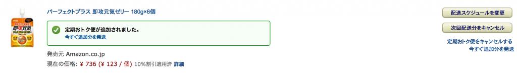 Amazon定期便の配達予定日変更