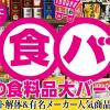 西宮阪急のギフト解体「冬の食料品大バーゲン」に行ってきた!