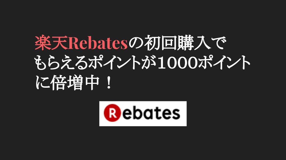 楽天Rebatesの初回購入キャンペーン