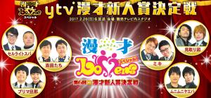 ytv-manzai2017