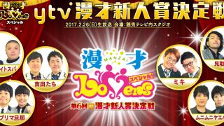 ytv漫才新人賞決定戦2017優勝予想と答えあわせ