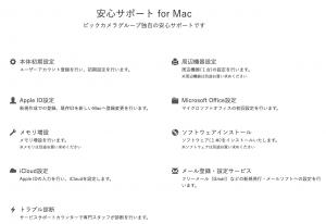 安心サポート for Mac